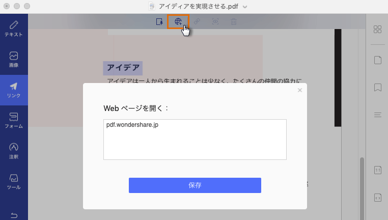 PDF リンク Mac