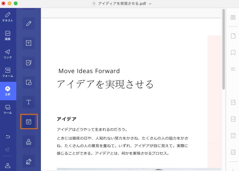 PDFにメモ・コメントの追加