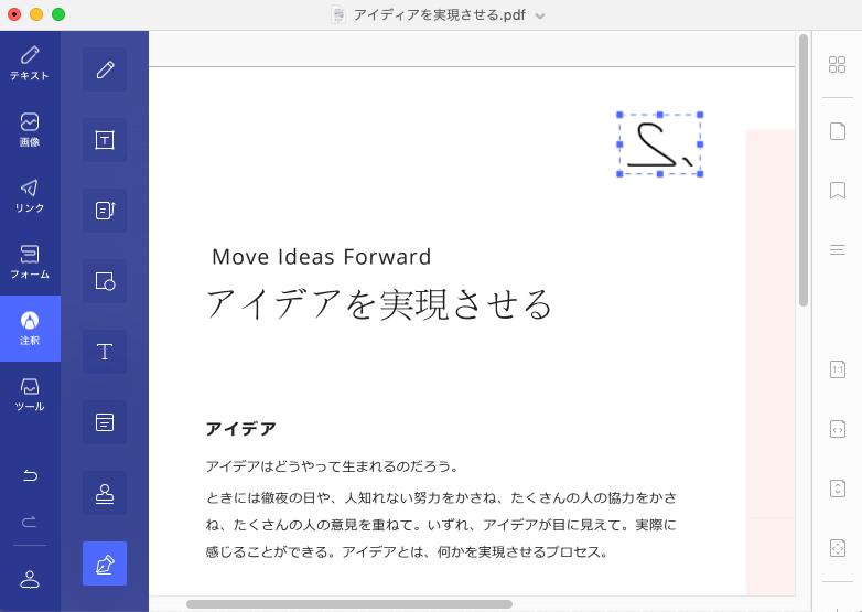 PDFにサインを追加