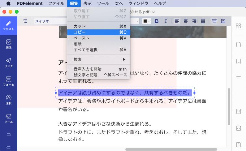 PDFelement for Mac(ヨセミテ含む)