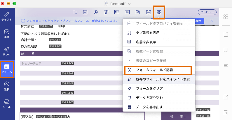 PDFフォームを記入