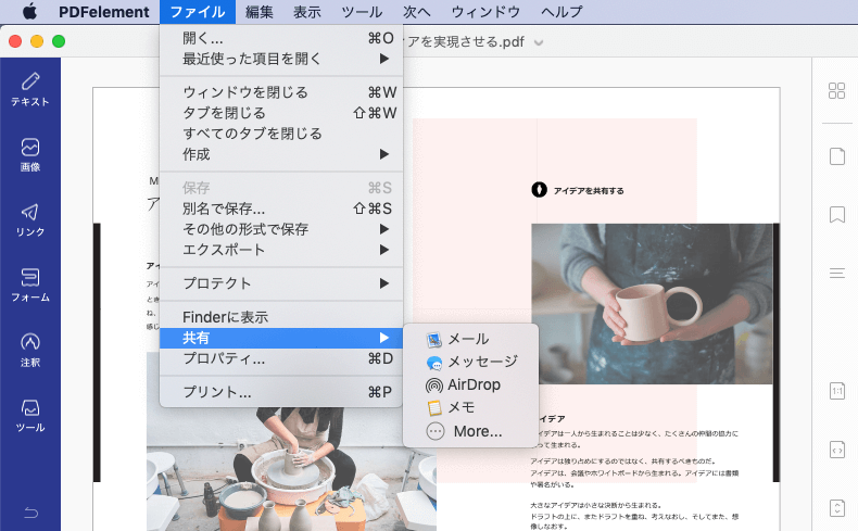PDF共有