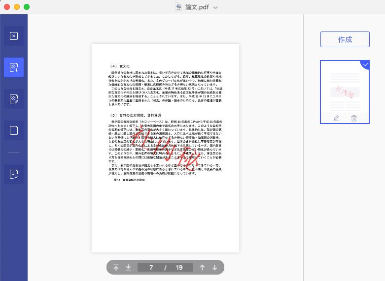 PDFに透かしを追加