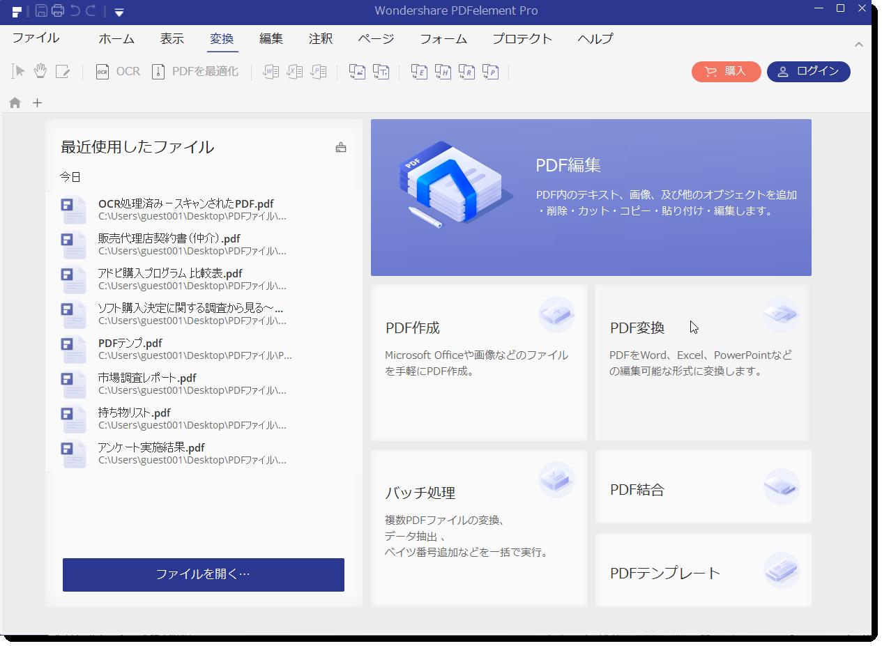 PDFをHTMLに変換