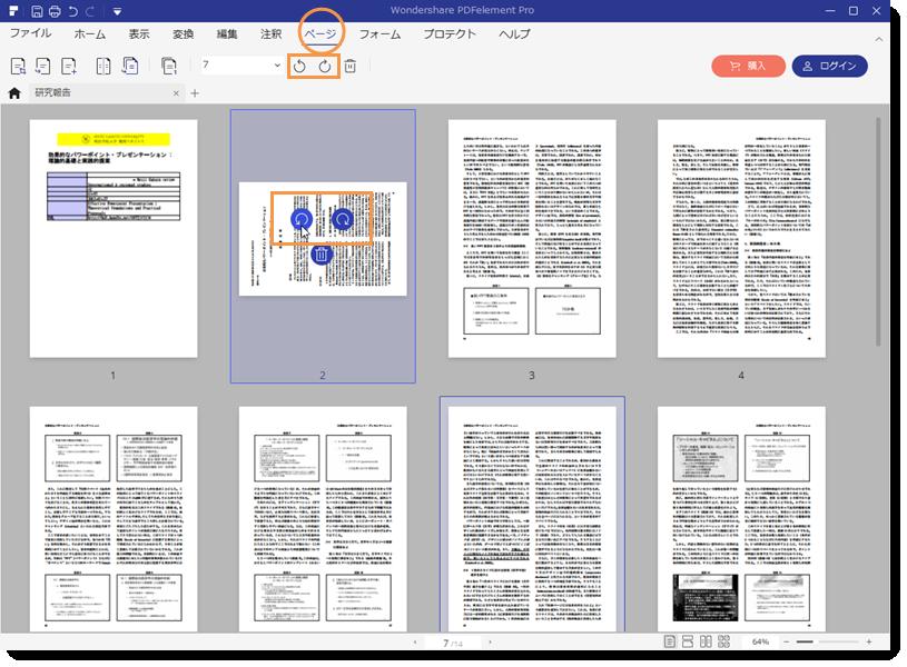 PDFページ回転