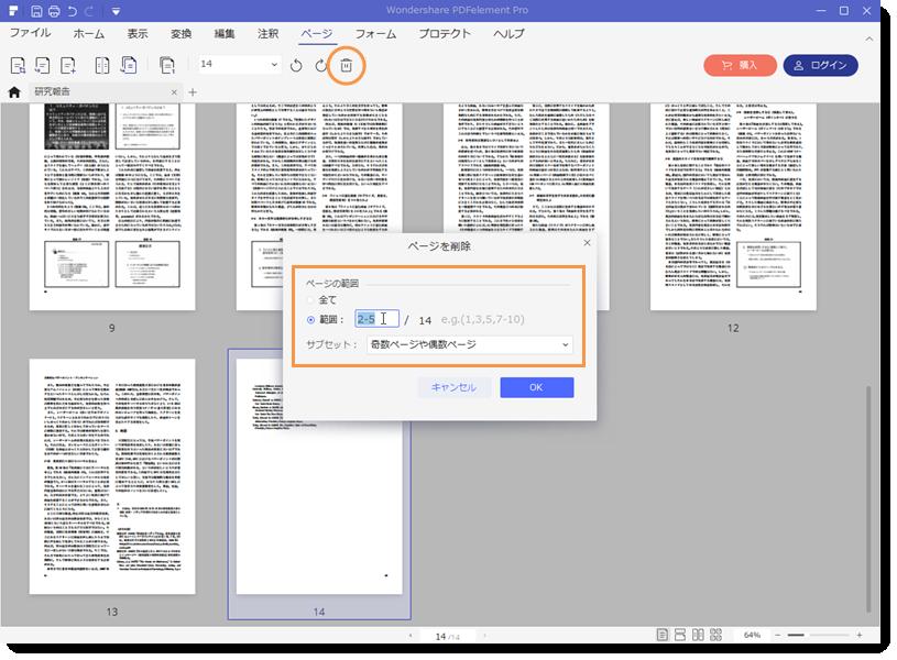 PDFのページを削除、抽出