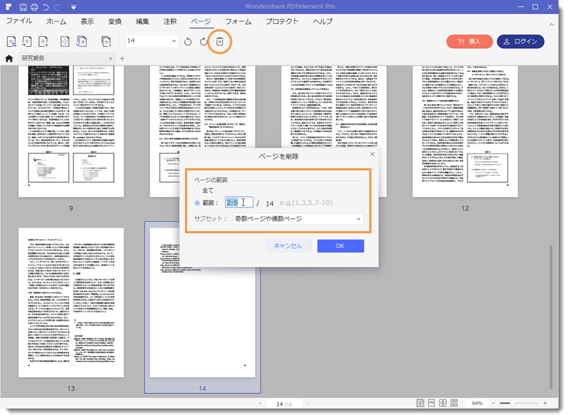 pdf内のページを削除
