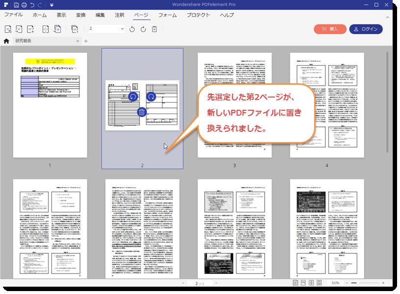 PDFページ置換
