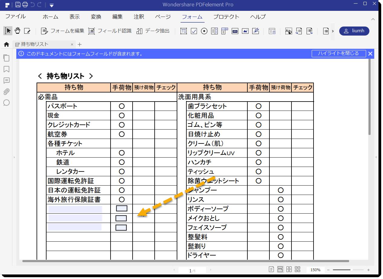 PDFデータ削除