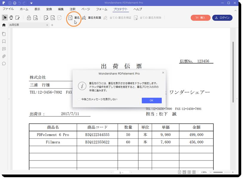PDFに電子印鑑を押す