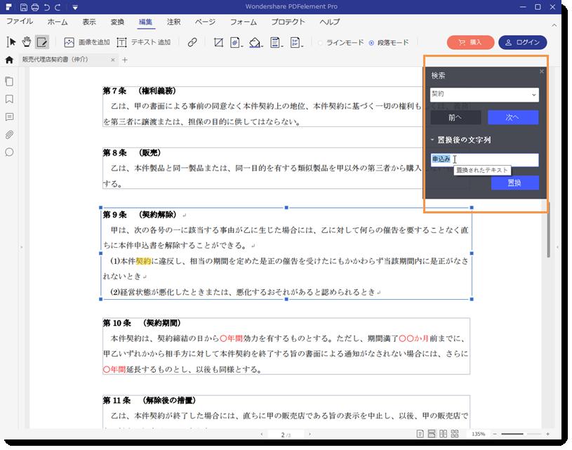 PDFelement 導入事例