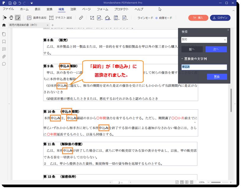 PDF 検索 置換