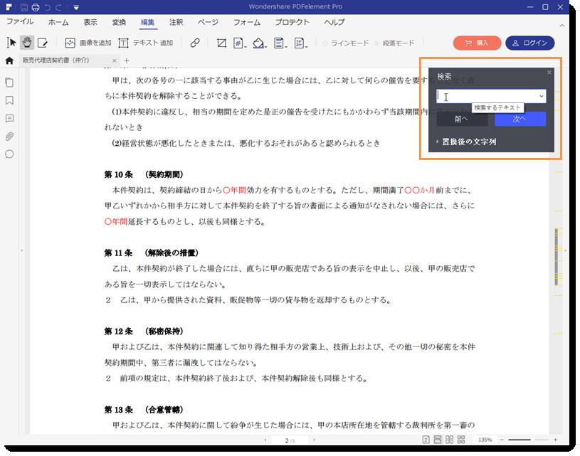PDFelementの検索機能