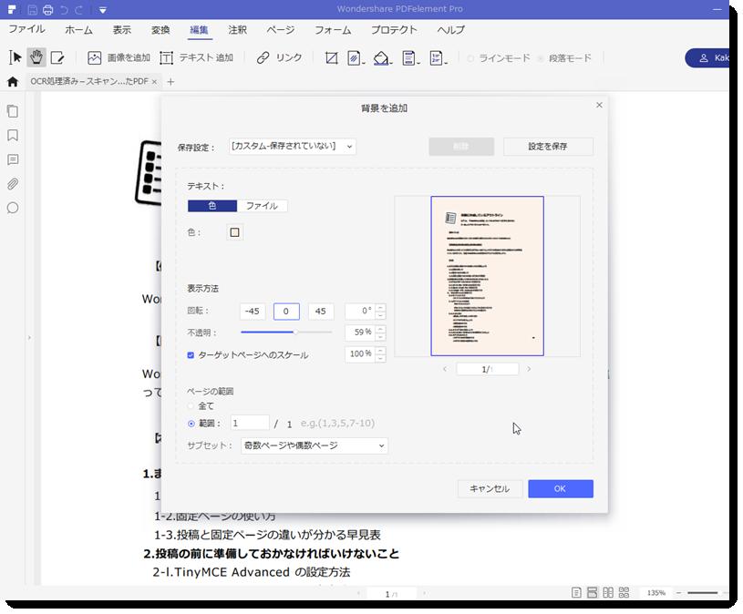 PDFに背景を追加