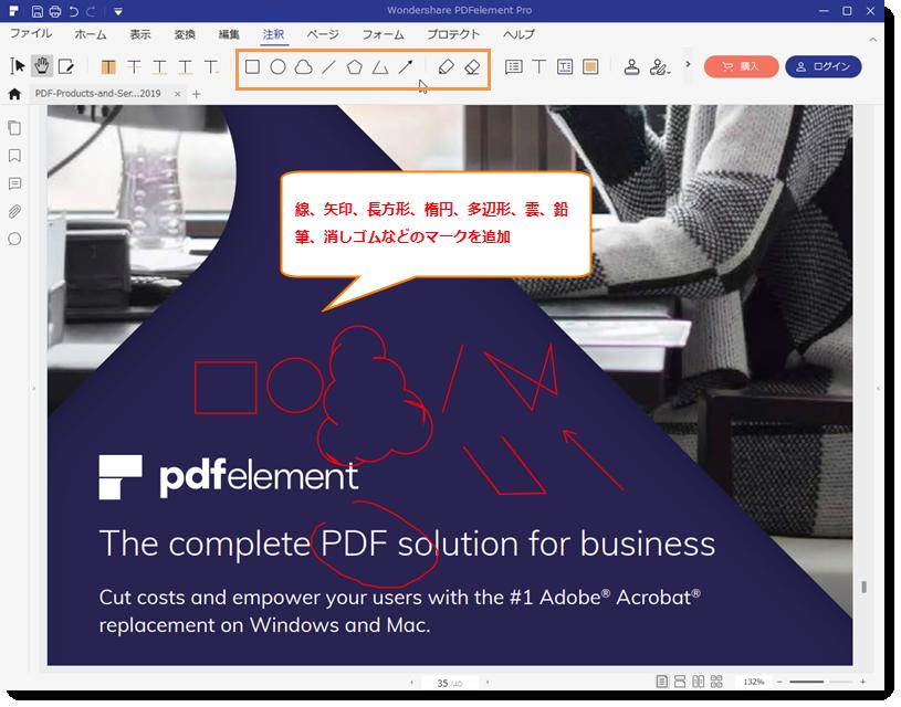 PDF コメント 注釈
