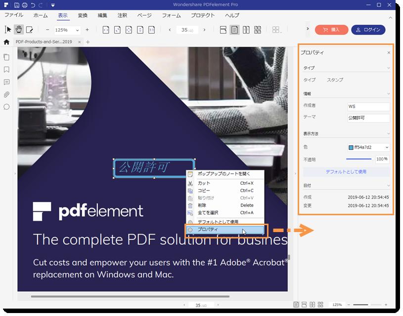 PDFにスタンプを追加