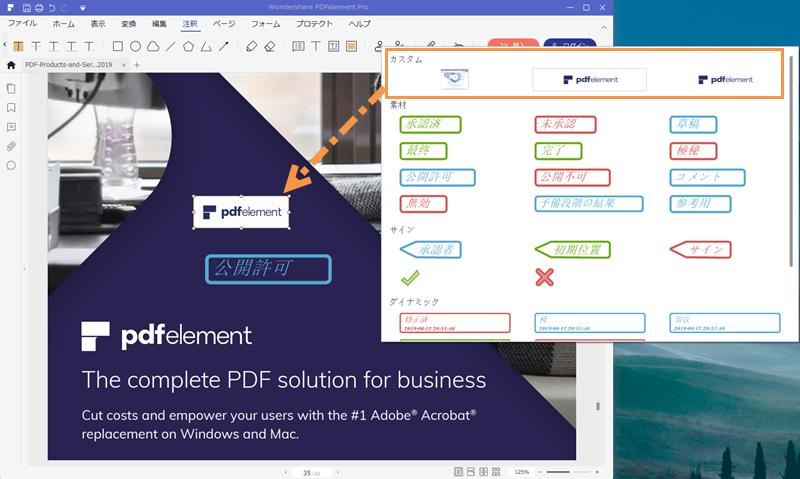 PDFにスタンプを作成