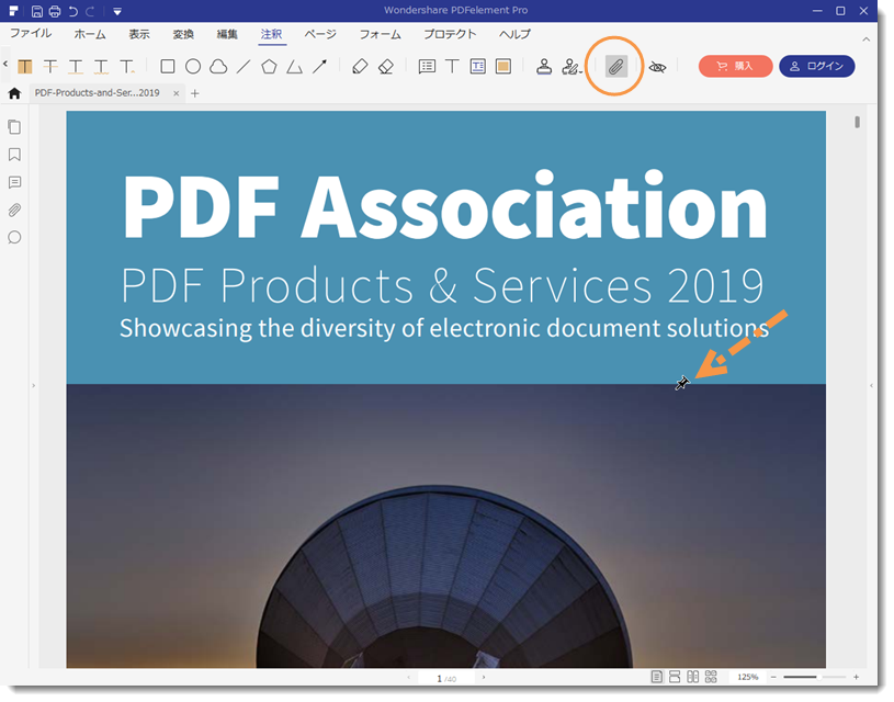 PDF Word Excel 添付 貼り付け