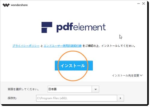 PDFelementインストール