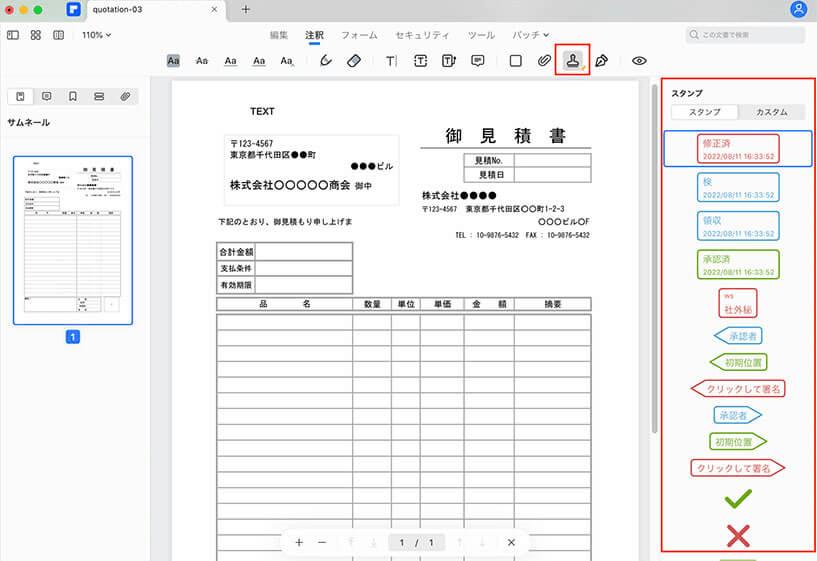 pdf スタンプ Mac