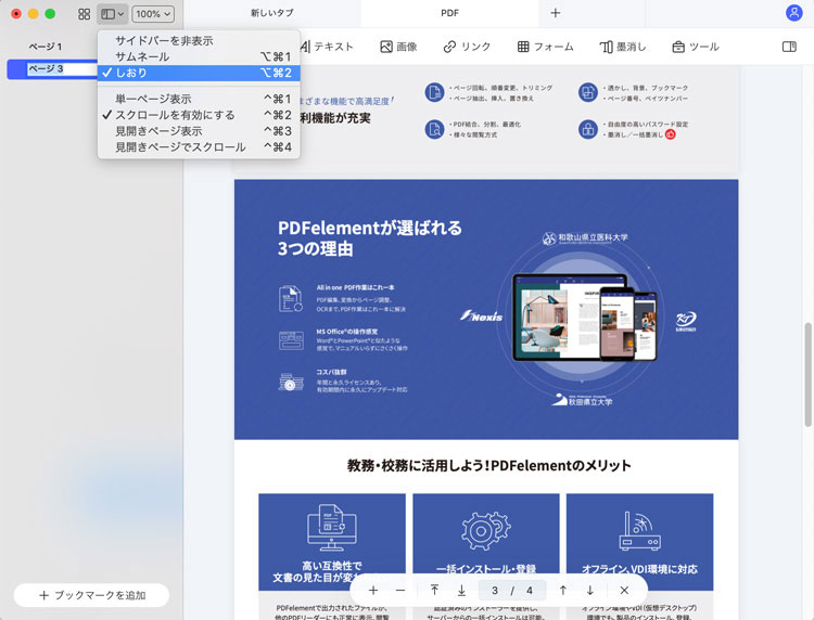 Mac PDF リーダー