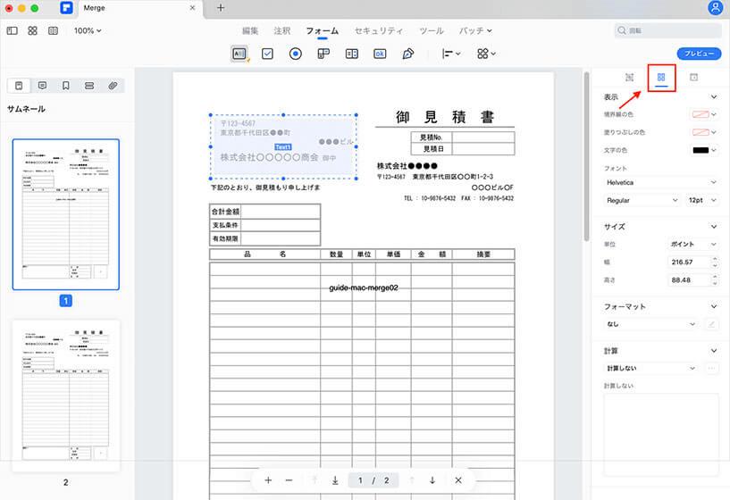pdf入力欄 作成