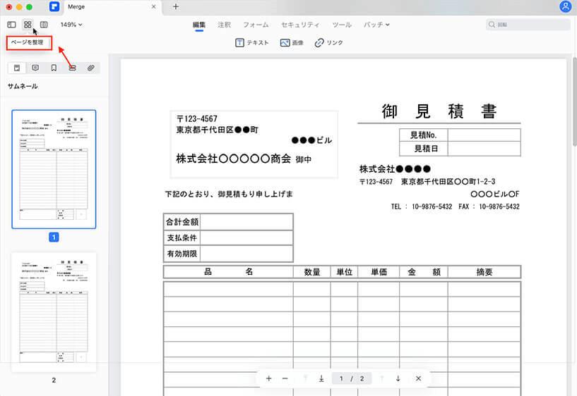 Mac PDF ページ 回転