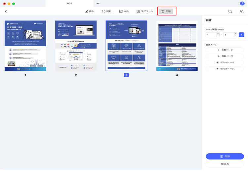 MacでPDFページ挿入