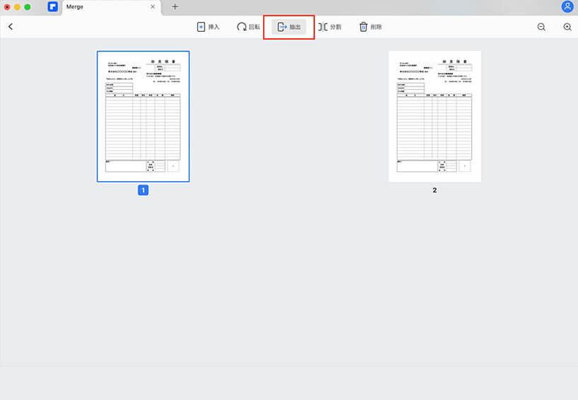 MacでPDFページ順番変更