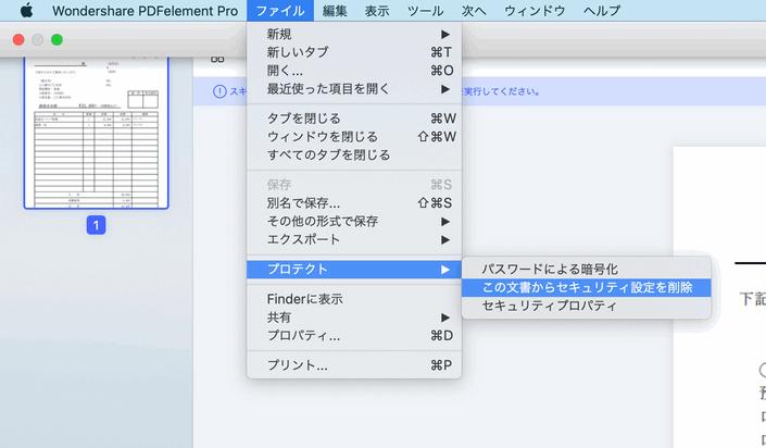 Mac PDF パスワード
