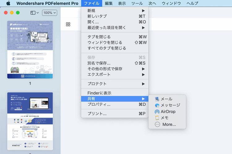 DropBoxでipadへPDFファイルを転送
