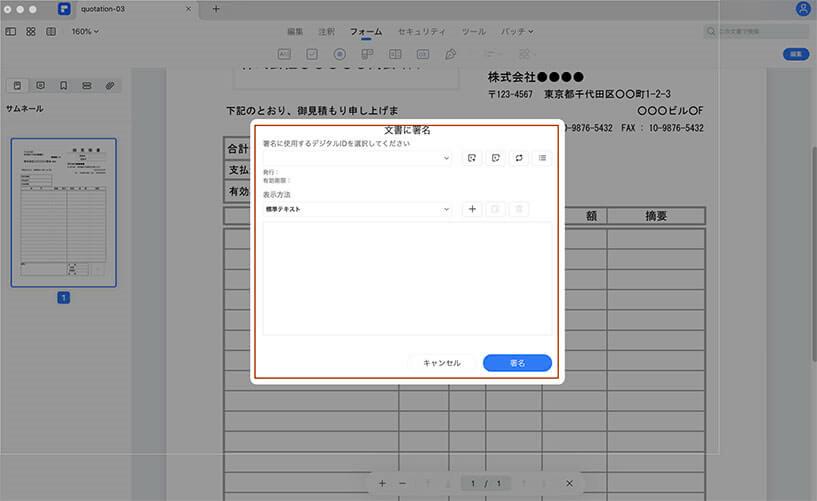 macでPDF電子署名の設定