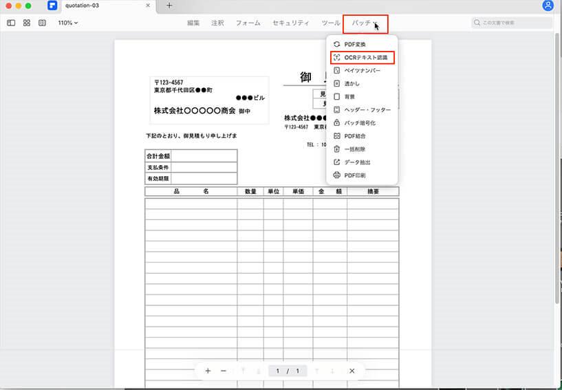 MacでスキャンされたPDFファイルを編集可能にする