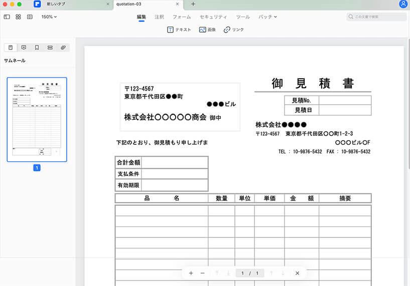 PDFelement Mac版 無料体験可