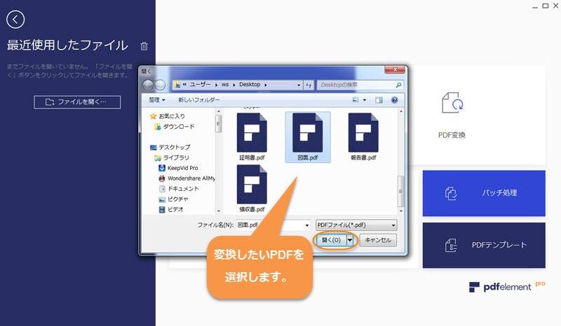 PDFをPowerPointに変換