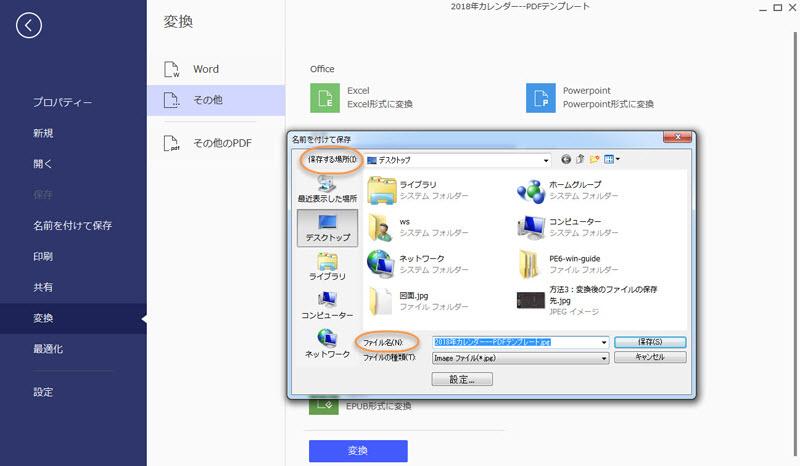 PDFを画像に変換