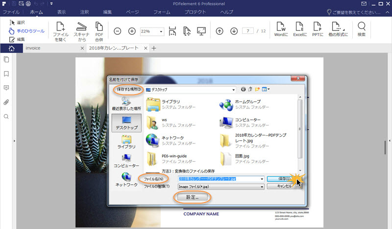 PDF jpeg 変換