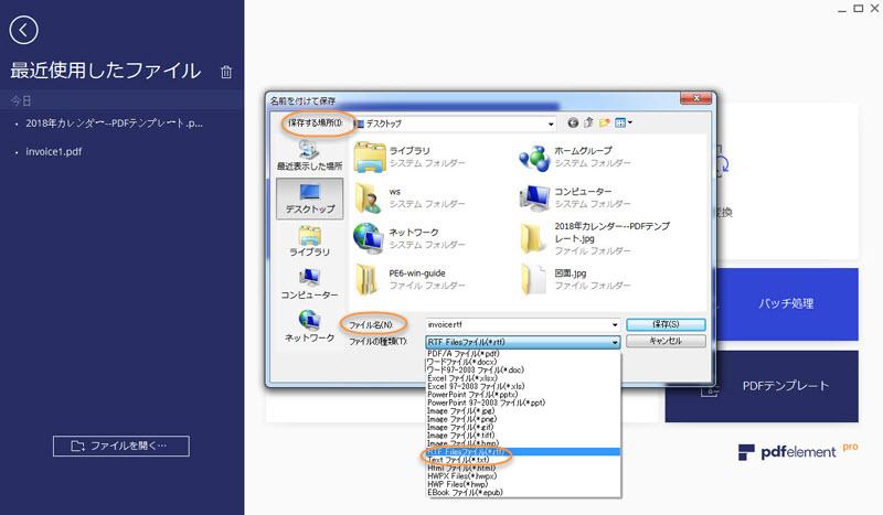 PDFをTXT/RTFに変換