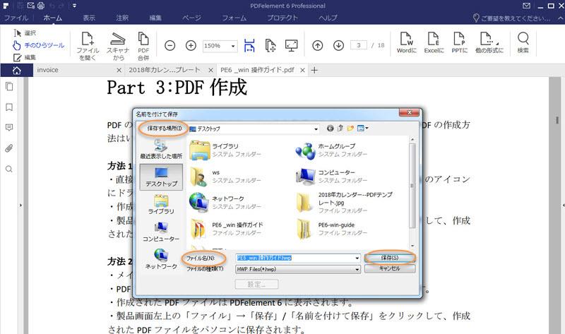 PDFをHPW/HPWXに変換