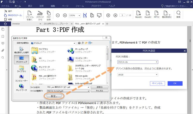 PDFをPDF/Aに変換