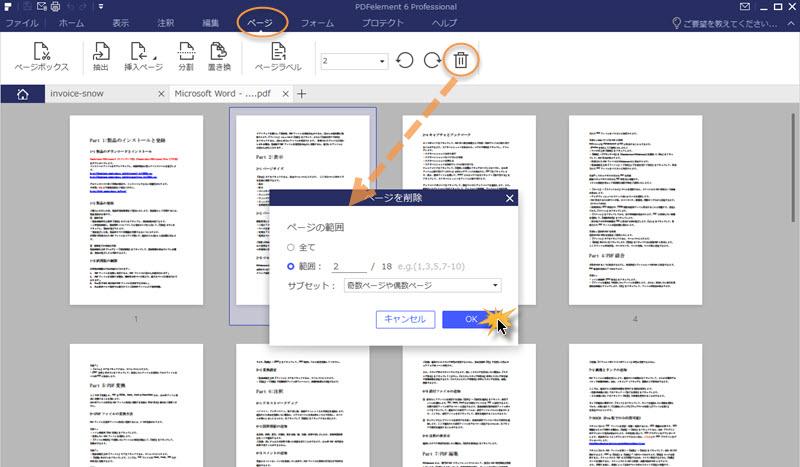 PDFページ削除