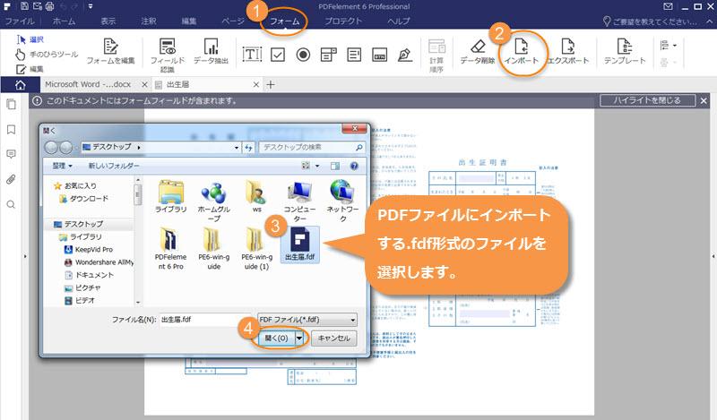 PDFデータ入力