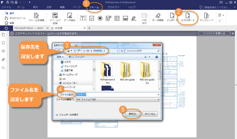 PDFデータ出力