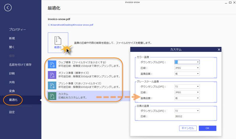 PDF圧縮