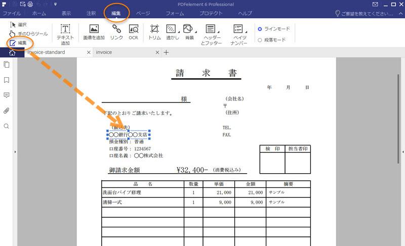 PDF 回転 保存