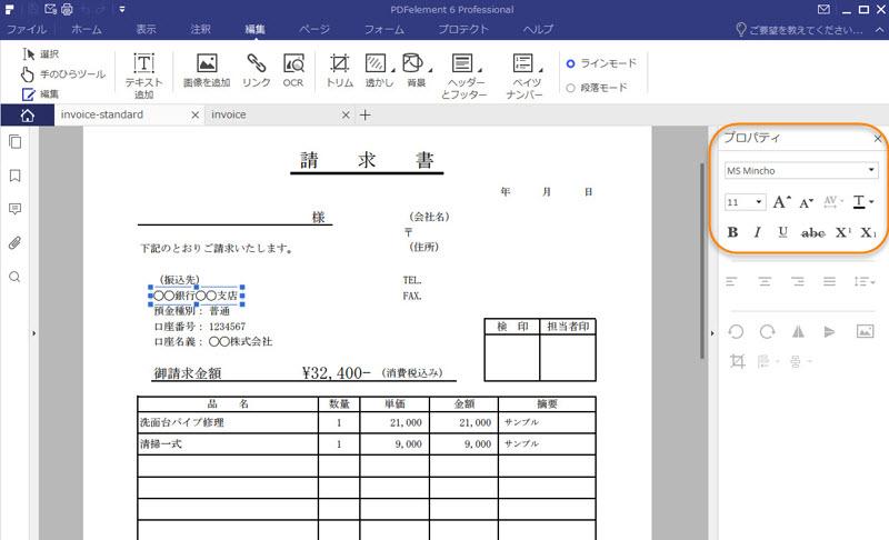 PDF直接編集