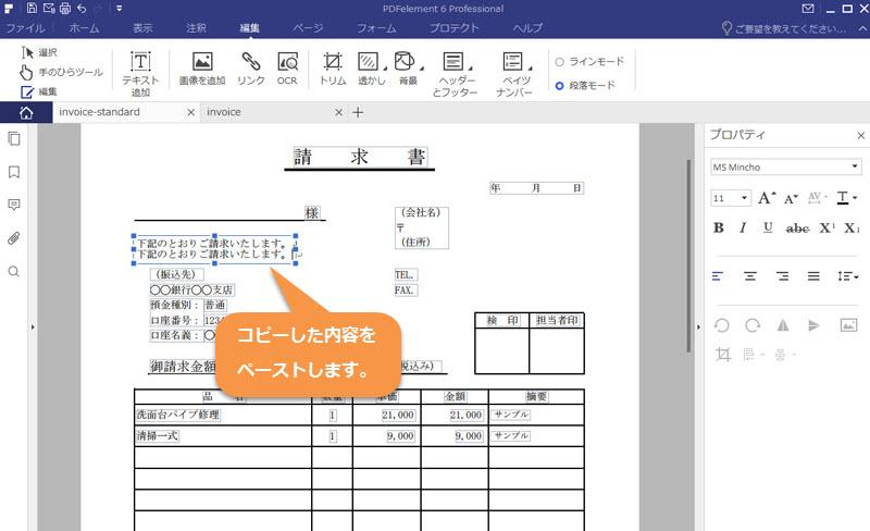 PDFコピーペースト