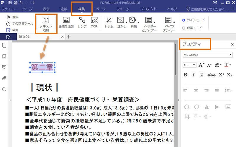 PDFに書き込み