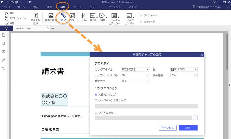 PDFにリンクを追加