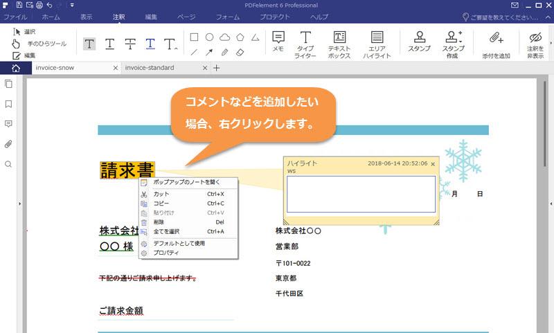 PDFテキストをマークアップ